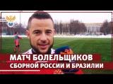 Матч болельщиков сборной России и Бразилии