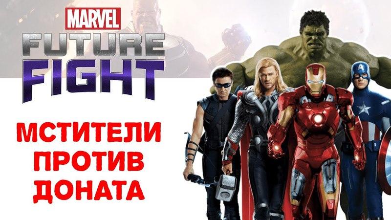Marvel Future Fight Игроки и донат