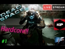 ● Dead Space 2 - Легенда! Хардкор! Live1 ●