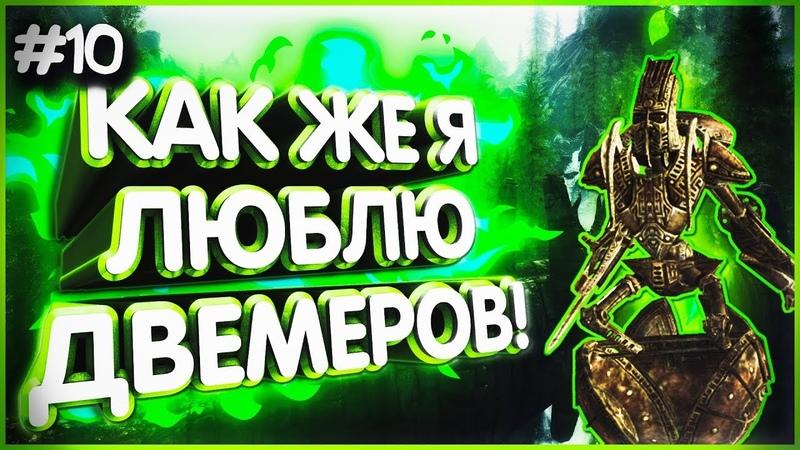 КАК ЖЕ Я ЛЮБЛЮ ДВЕМЕРОВ! ► The Elder Scrolls V: Skyrim ► 10