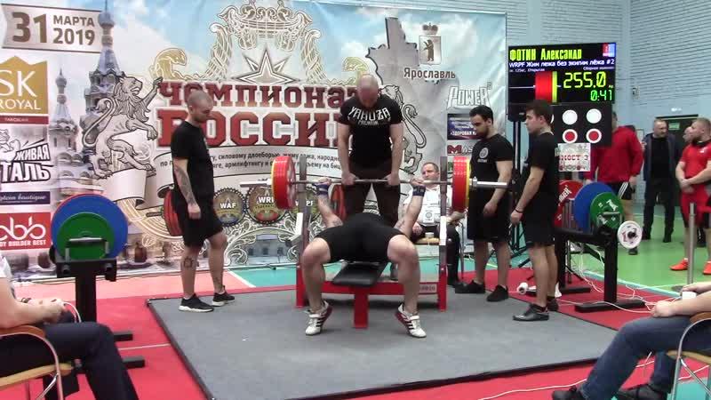 Фотин Александр жим лежа без экипировки 255 кг