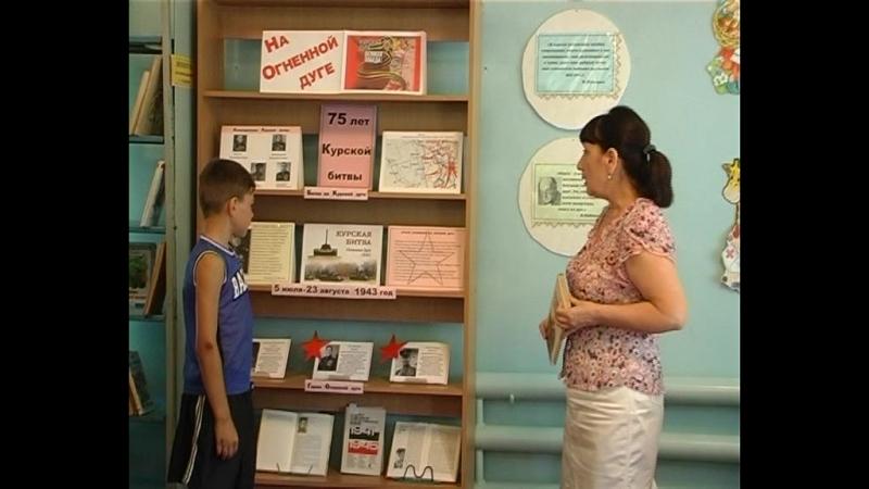 В детской библиотеке города Комсомольское открылась выставка, посвященная 75- й годовщине Курской битвы