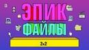 ЭПИК ФАЙЛЫ 2Х2 ВЫПУСК 2 АНИМЕ / СЫЕНДУК