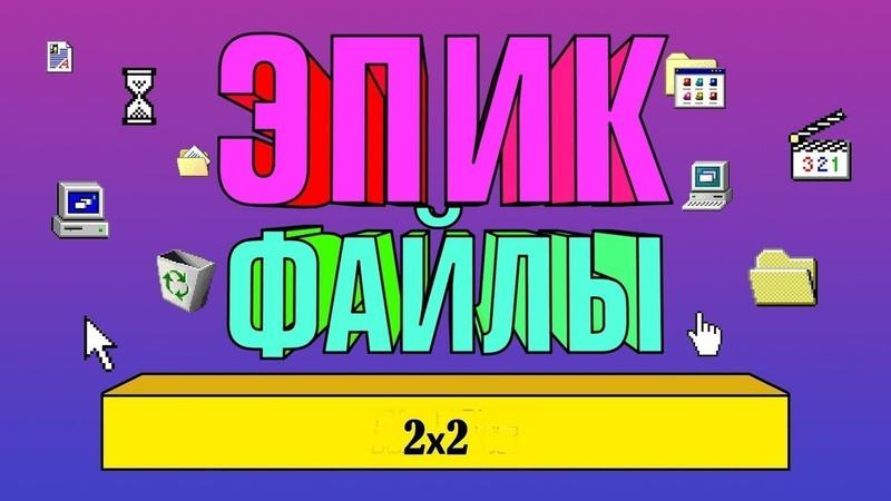 ЭПИК ФАЙЛЫ 2Х2 ВЫПУСК 2 АНИМЕ СЫЕНДУК