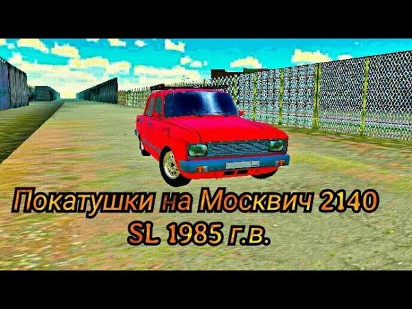 Покатушки на Москвиче 2140 СЛ и разговоры об будущей встречи подписчиков.