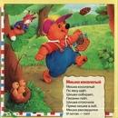 Думаю, каждый с детства знает этот стишок в 4 строчки: Мишка косолапый по лесу идет…