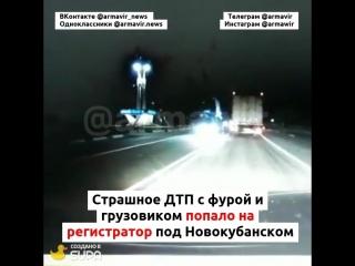 Регистратор снял страшное ДТП с фурой и грузовиком под Новокубанском 06.05.18 Армавир