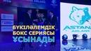 Final WSB Season 8 Astana Arlans vs Cuba Domadores