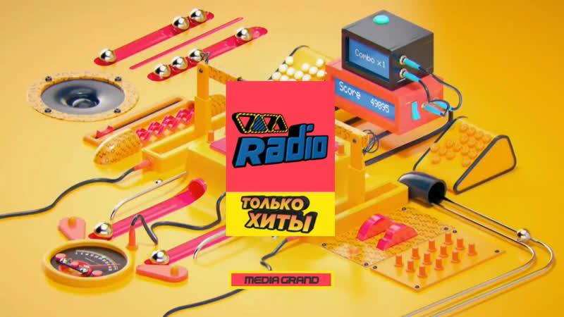 VIVA Radio -Только Хиты! Зарядись позитивом!