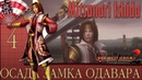 Прохождение ◄ Samurai Warriors 2 ► Mitsunari Ishida - Глава 4