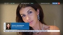 Новости на Россия 24 • Модель Ольга Семенова боится за свою жизнь из-за жены Аршавина