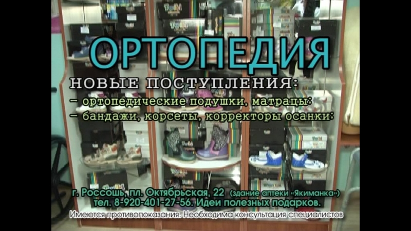 Отдел ортопедия ИП Матвеева.