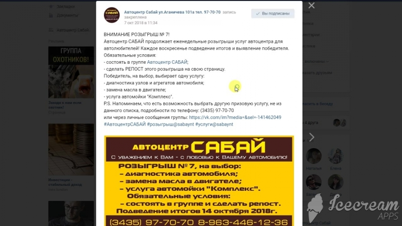 Розыгрыш услуг Автоцентра САБАЙ № 7 14 10 2018