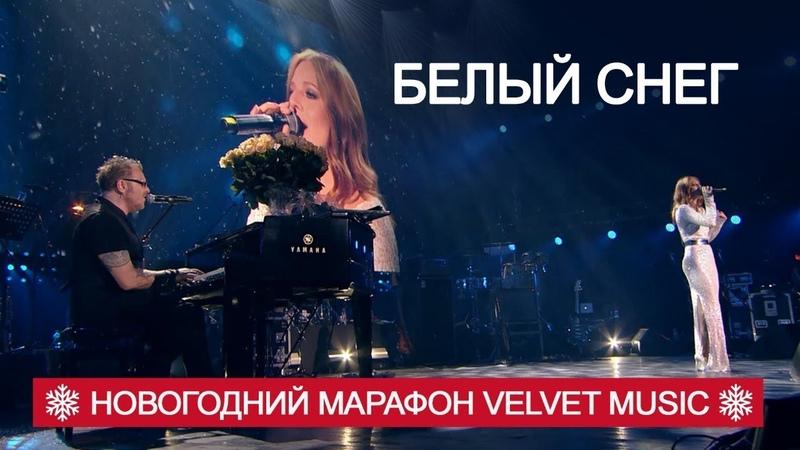Владимир Пресняков Наталья Подольская Белый Снег Новогодний марафон Velvet Music