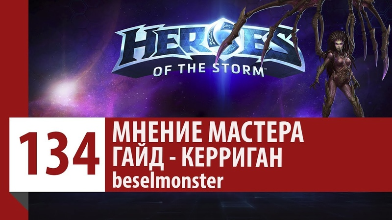 МНЕНИЕ МАСТЕРА: «beselmonster» (Гайд - Керриган) | Heroes of the Storm