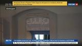 Новости на Россия 24 Стрельба в исламском центре Цюриха трое раненых