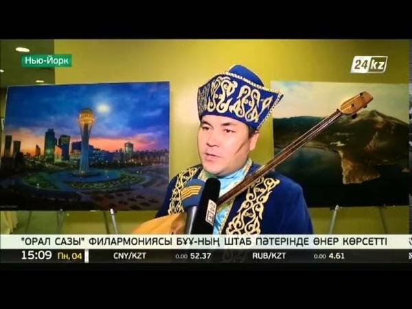 «Орал сазы» филармониясы БҰҰ-ның штаб-пәтерінде өнер көрсетті