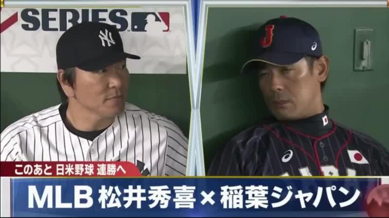 BASEBALL, Japan All-Star Series, Game 2: Samurai Japan @ MLB All-Stars, Nov. 11, 2018, Tokyo Dome, Tokyo