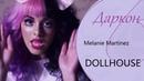 【Даркон】RUS cover - Dollhouse -【Melanie Martinez】