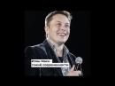 Илон Маск - гений современности