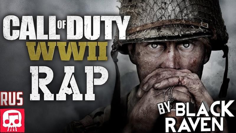 CALL OF DUTY WW2 RAP by JT Music|RUS|Русский перевод
