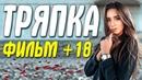 Свежак 2018 послал мужа ! || ТРЯПКА || Русские мелодрамы 2018 новинки HD 1080P