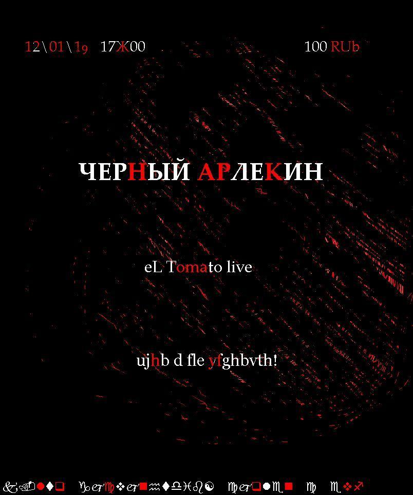 """Афиша """"Черный Арлекин"""" на El Tomato 12.01.19"""