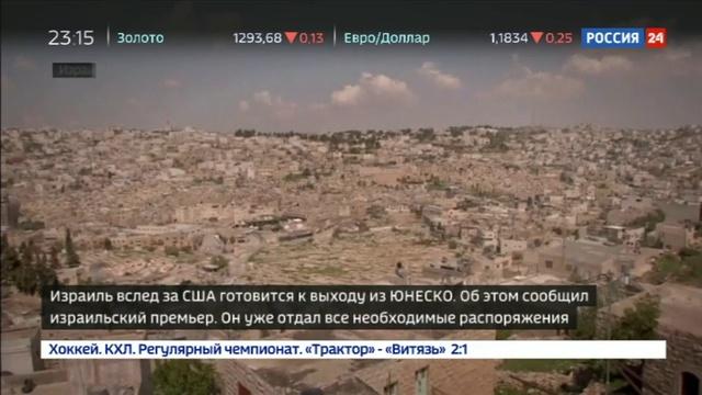 Новости на Россия 24 • Беньямин Нетаньяху не смог простить ЮНЕСКО признание Палестины
