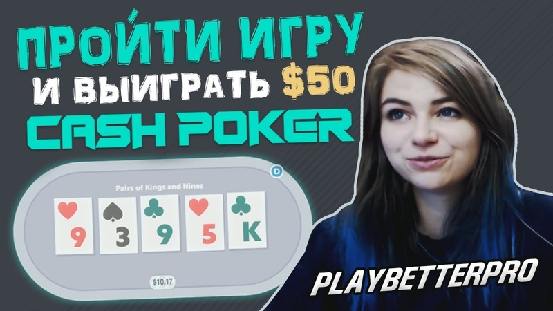 Покерный бот против Playbetterpro в борьбе за $50