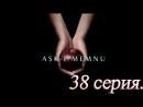 Запретная любовь 38 серия