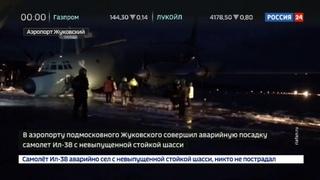 Новости на Россия 24 • Ил-38, аварийно севший в Жуковском, будет отремонтирован