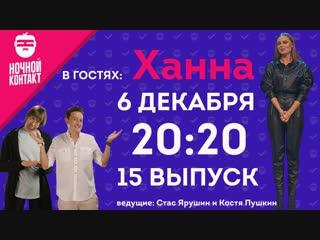 «Ночной Контакт». 15 выпуск 2 сезон.