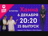 В гостях: Ханна. «Ночной Контакт». 15 выпуск 2 сезон.