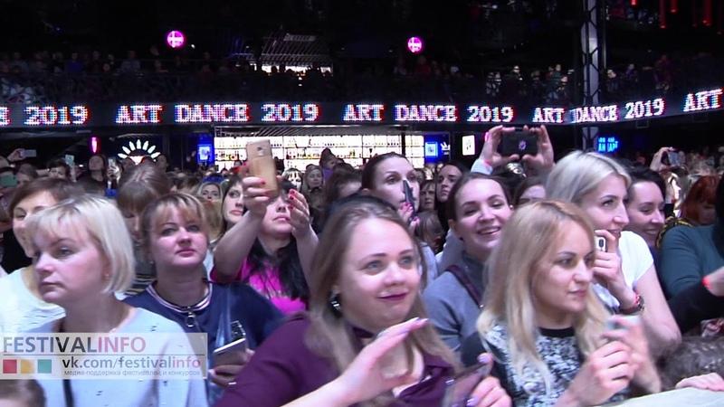 23 березня 2019р V чемпіонат України з хореографічного мистецтва Art Dance VI тур м Львів