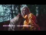 Юля Паршута - Все в порядке (Премьера клипа, 2018)