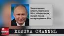 Расследование Братва правит Россией! Путин и ОПГ Солнцевские, измайловские, чечены, подольские