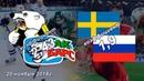 Прогноз на Трактор - Ак Барс, прогноз на Швеция - Россия. На Лигу наций, КХЛ