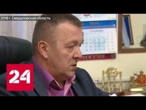 Свердловская полиция считает, что в ДТП с мэром Верхотурья ребенок сбил себя сам - Россия 24