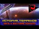 Хроники StarCraft История Терранов Часть 3 Восстание Корхала