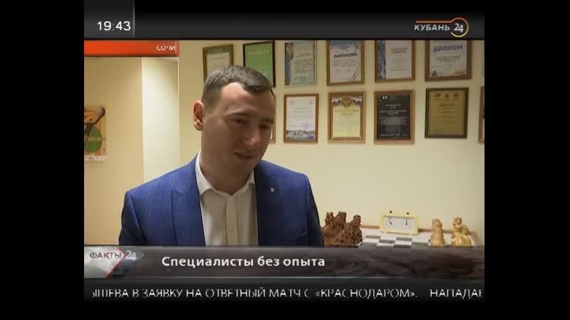 Кубань24 - В Сочи открылась первая в России биржа труда для молодежи