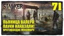 STALKER online - Выживание 71 ХОРОШИЙ УРОК ПРЕПОДАЛИ