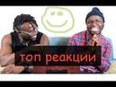 РЕАКЦИИ НА МИЯГИ Miyagi feat KADI Родная Пой и CAPTAN