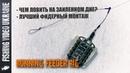 ЛУЧШИЙ ФИДЕРНЫЙ МОНТАЖ - RUNNING FEEDER RIG С ОТВОДОМ   FishingVideoUkraine
