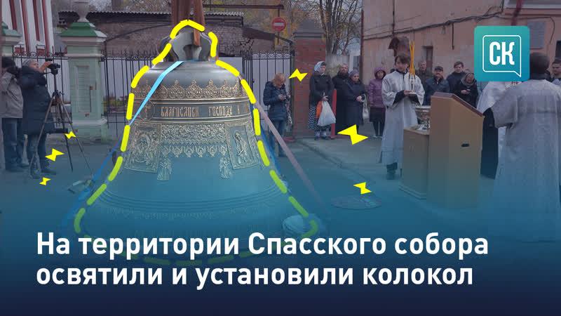 На территории Спасского собора освятили и установили колокол