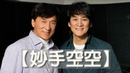 成龍 Jackie Chan 華健 Wakin Chau 震嶽 A-Yue【妙手空空】Official Music Video HD