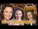 ШОК! Началова оказалась шестым скончавшимся участником шоу Последний герой