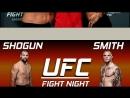 UFC Fight Night: 'Shogun vs Smith' Free Live Stream Online