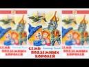 Семь подземных королей Александр Волков 2 аудиосказка слушать онлайн