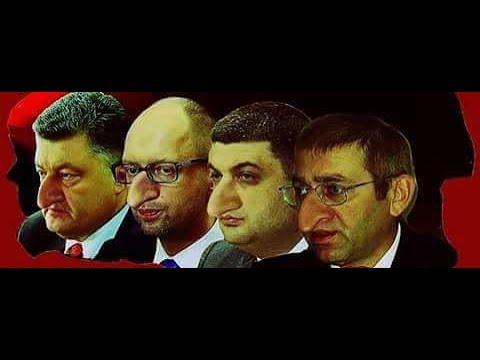 СМОТРИ ПОКА НЕ УДАЛИЛИ- ЗАПРЕЩЕННОЕ Тимошенко, Порошенко, Рабинович, Ляшко- ОДНА БАНДА