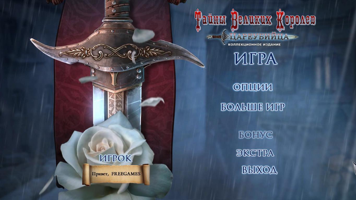 Тайны Великих Королев 2: Цареубийца. Коллекционное издание | Secrets of Great Queens 2: Regicide CE (Rus)